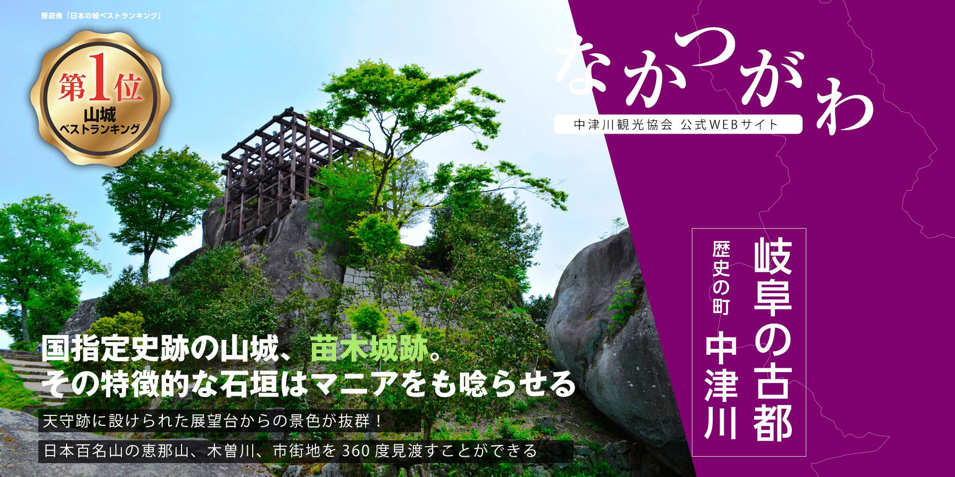 国指定史跡の山城 苗木城跡。特徴的な石垣が見どころ