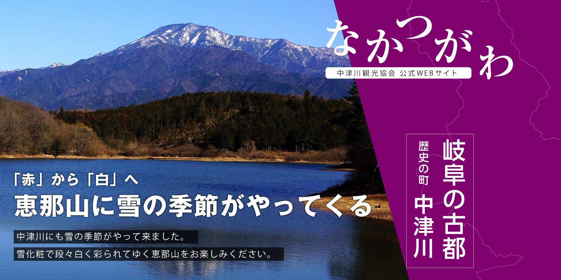 恵那山に雪の季節がやってきました