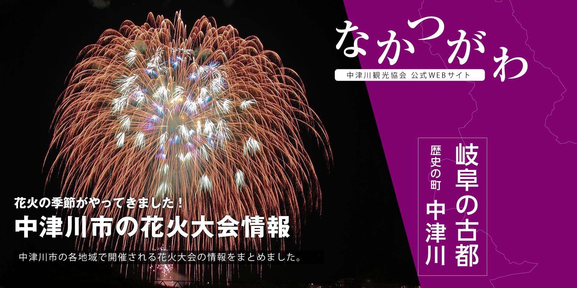 中津川市の花火大会情報