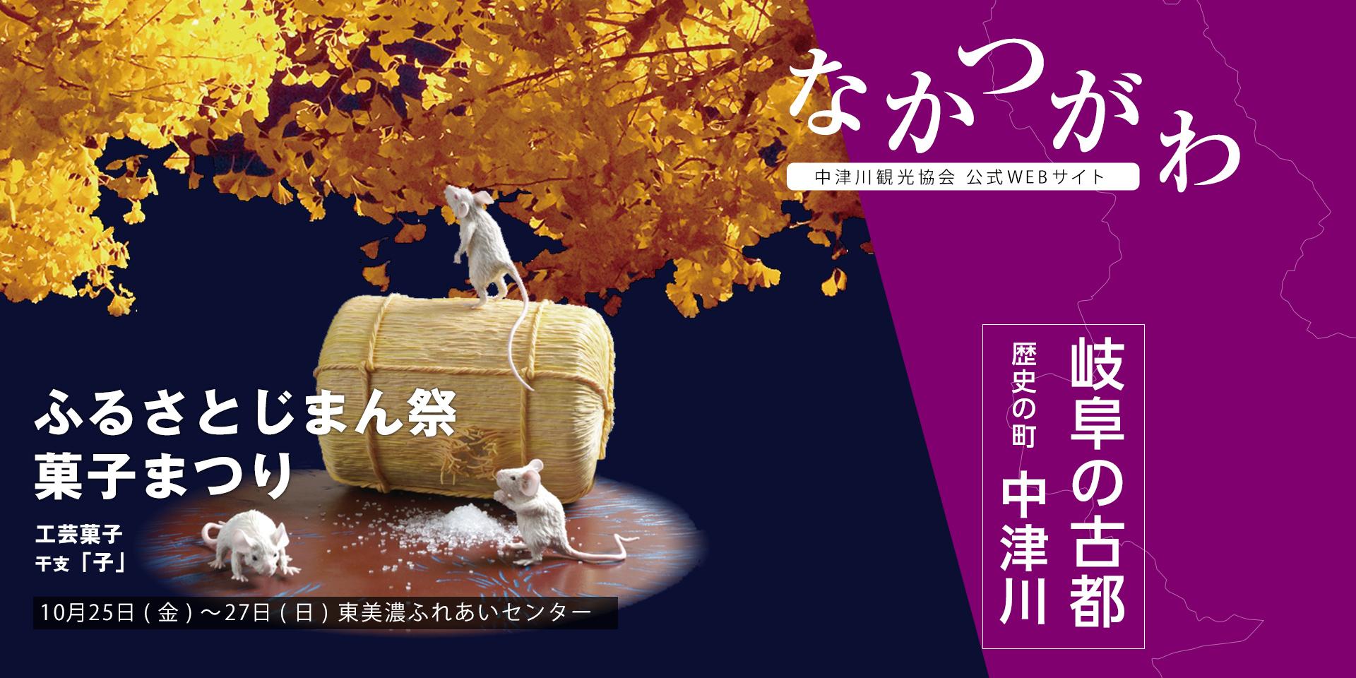 「ふるさとじまん祭 菓子まつり」10月25日(金)~27日(日) 東美濃ふれあいセンターにて開催!