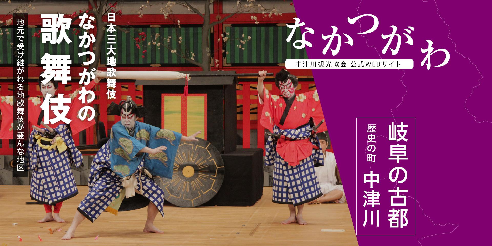 日本三大地歌舞伎なかつがわの歌舞伎