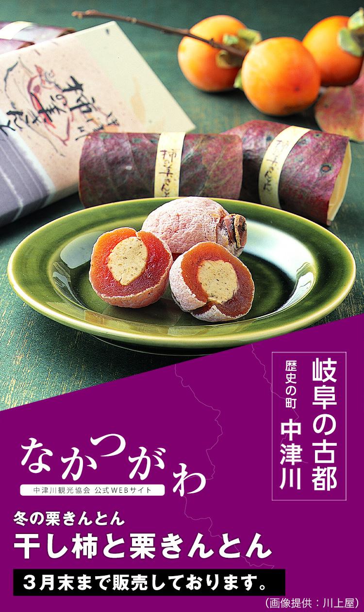 中津川名物!冬の栗きんとん 干し柿と栗きんとん
