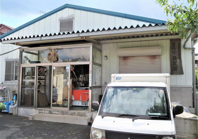豆の匠 中島豆腐 | 中津川観光協会公式Webサイト